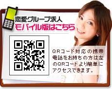 恋愛グループ求人 モバイル版はこちら QRコード対応の携帯電話をお持ちの方は左のQRコードより簡単にアクセスができます